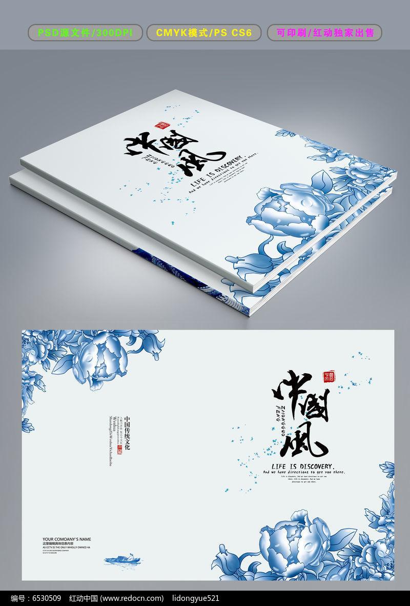 青花瓷中国风封面设计图片