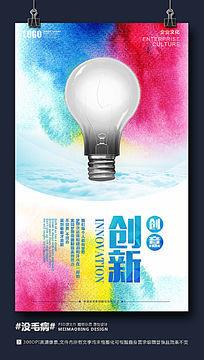 下载《清新水彩风创意创新企业文化展板》图片
