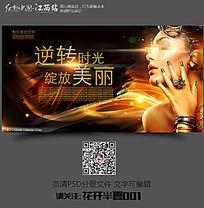 时尚大气整形海报宣传设计