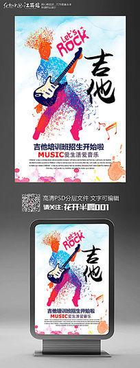 时尚色彩吉他班招生培训海报设计