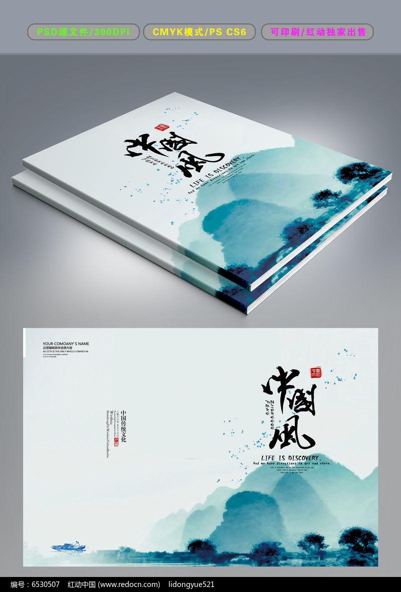 手绘山水中国风画册封面设计图片