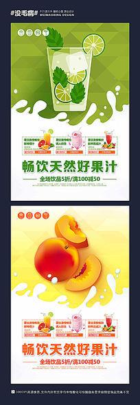 手绘唯美夏日冷饮店宣传海报