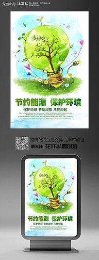水彩风创意保护地球环保宣传海报设计