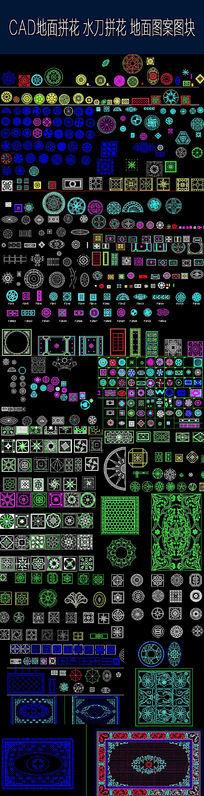 水刀拼花CAD模型图块 dwg