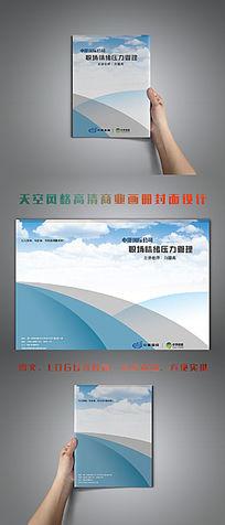 天空风格高清商业画册封面设计