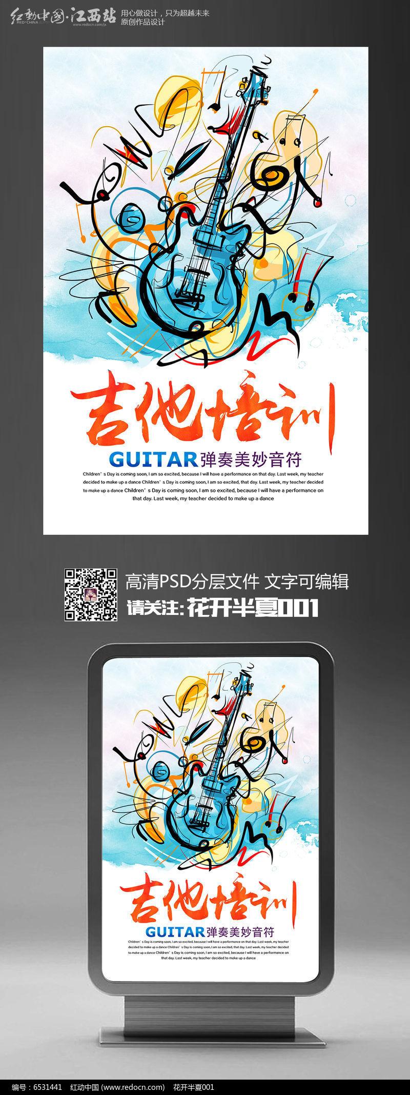 吉他培训班招生海报_涂鸦创意吉他乐器培训班招生海报设计_红动网