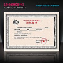 网络代理品牌授权证书 PSD