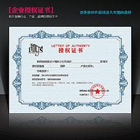 网络科技授权证书