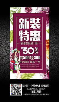 夏季新装盛惠活动促销海报设计