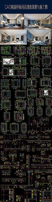 样板房高清效果图与全套施工图纸设计下载 dwg