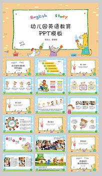 幼儿园英语教育PPT模板
