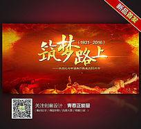 筑梦路上七一建党节宣传海报设计