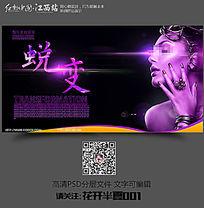 紫色大气整形海报