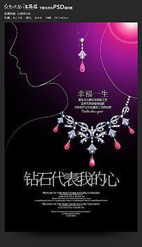 钻石代表我的心珠宝海报设计