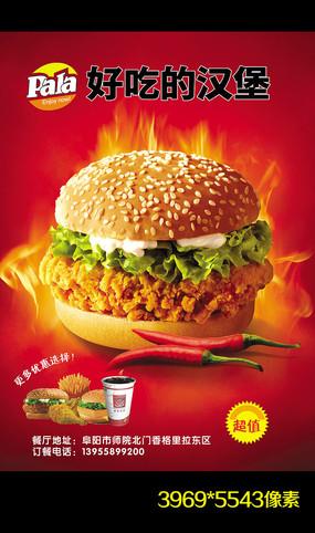 餐饮快餐店促销海报