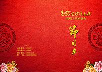 春节节目单设计