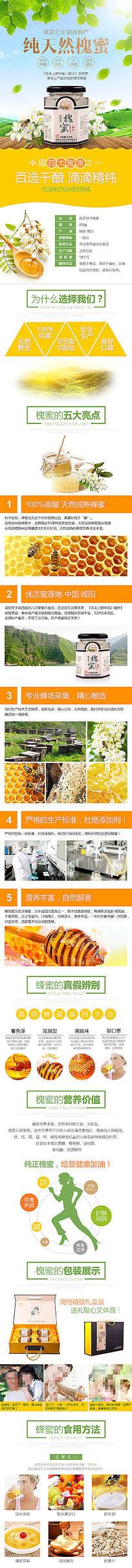蜂蜜槐花蜜饮品保健品详情页宝贝描述模板 PSD