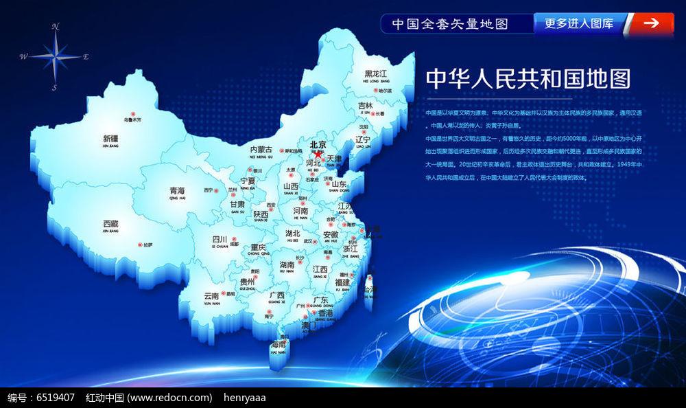 高档蓝色矢量中国地图ai源文件