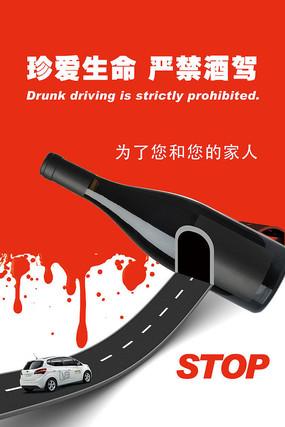 公益海报严禁酒驾安全驾驶