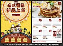 烘焙甜品店宣传海报