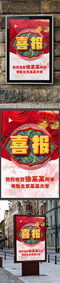红绸背景喜报海报设计