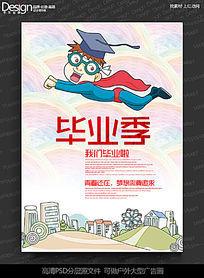 卡通大学毕业季宣传海报设计