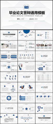 科研教育ppt模板素材下载,科研教育ppt设计模板大全 第128页 红动网