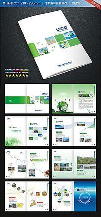 绿色环保节能画册
