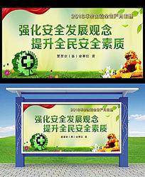绿色清新2016年安全生产月展板背景