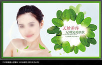 绿色清新美容海报设计