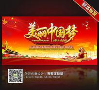 美丽中国梦创意中国梦海报设计