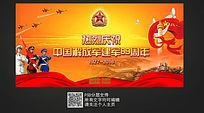 庆祝中国解放军建军89周年背景展板下载