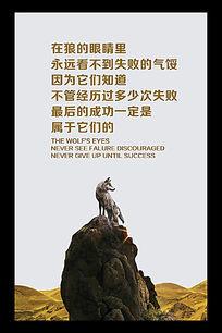 企业狼道狼性文化展板励志海报挂画