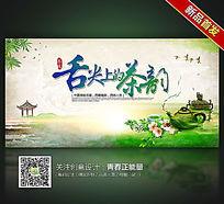 舌尖上的茶韵茶文化宣传海报设计