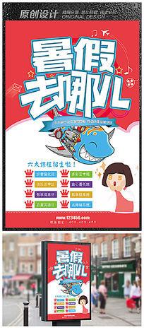 暑假招生宣传海报图片