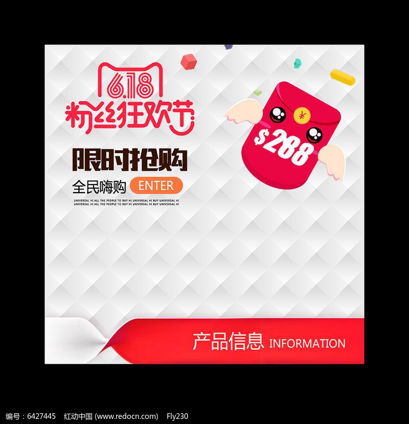 淘宝天猫618粉丝狂欢节年中大促主图图片