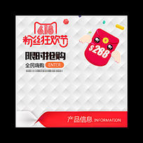 淘宝天猫618粉丝狂欢节年中大促主图 PSD