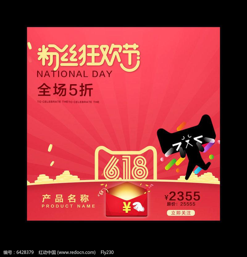 淘宝天猫618粉丝狂欢节主图psd图片