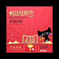 淘宝天猫618粉丝狂欢节主图psd PSD