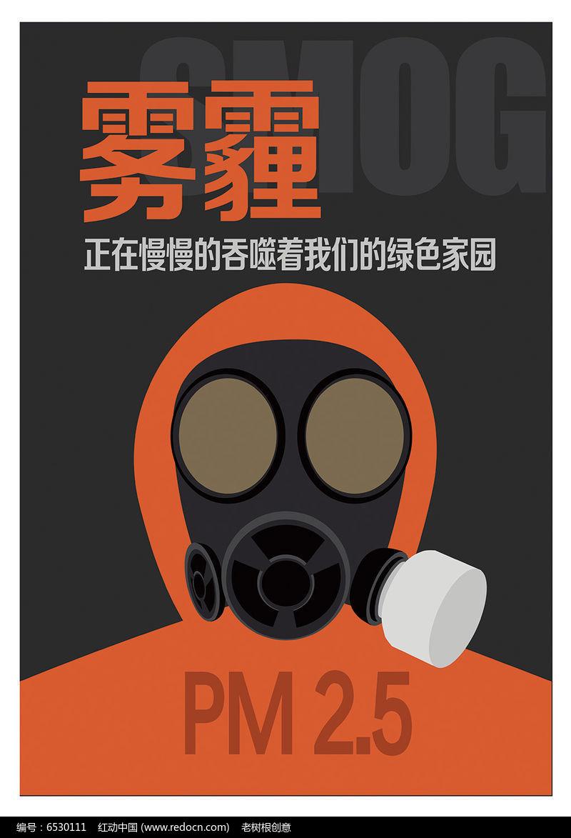 雾霾公益创意海报PSD素材下载 公益海报设计图片