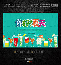 夏天手绘简约水果饮料海报