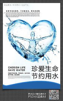珍爱生命节约用水海报