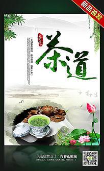 中国风茶道创意海报设计