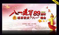 八一建军节晚会宣传海报