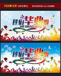 毕业季海报模板下载