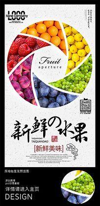 创意新鲜水果海报广告