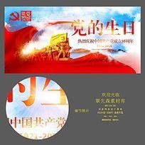 党的生日七一建党节宣传海报