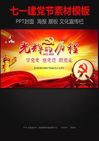 大气光辉的历程建党节封面