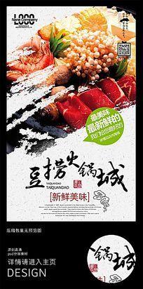 豆捞海底捞火锅餐饮广告海报设计