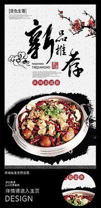火锅餐饮新品推荐海报展板